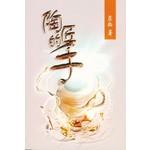 靈石出版社 (HK) 陶匠的手
