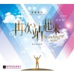 基恩敬拜音樂事工 AGWMM 再次站起來(粵語敬拜專輯)(CD)