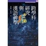 道風書社 Logos and Pneuma Press 跨學科研究與漢語神學