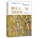 中和 Open Page 猶太人3000年