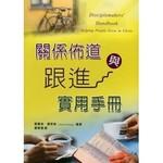 中國主日學協會 China Sunday School Association 關係佈道與跟進實用手冊