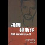 新生資源中心 Xin Sheng Resources Centre 接觸穆斯林