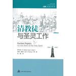 經典傳承 (HK) 清教徒與聖靈工作(簡體)