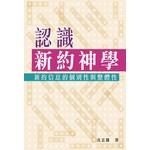 中國浸信會神學院 China Baptist Theological College 認識新約神學:新約信息的個別性與整體性