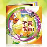 香港短宣中心 HKSTM 珍貴福音(增修版)(小冊子)(繁體)