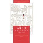 中華三一 China Trinity Press 欲速不達:傳教士與寬教條款(1842-1903)(簡體)