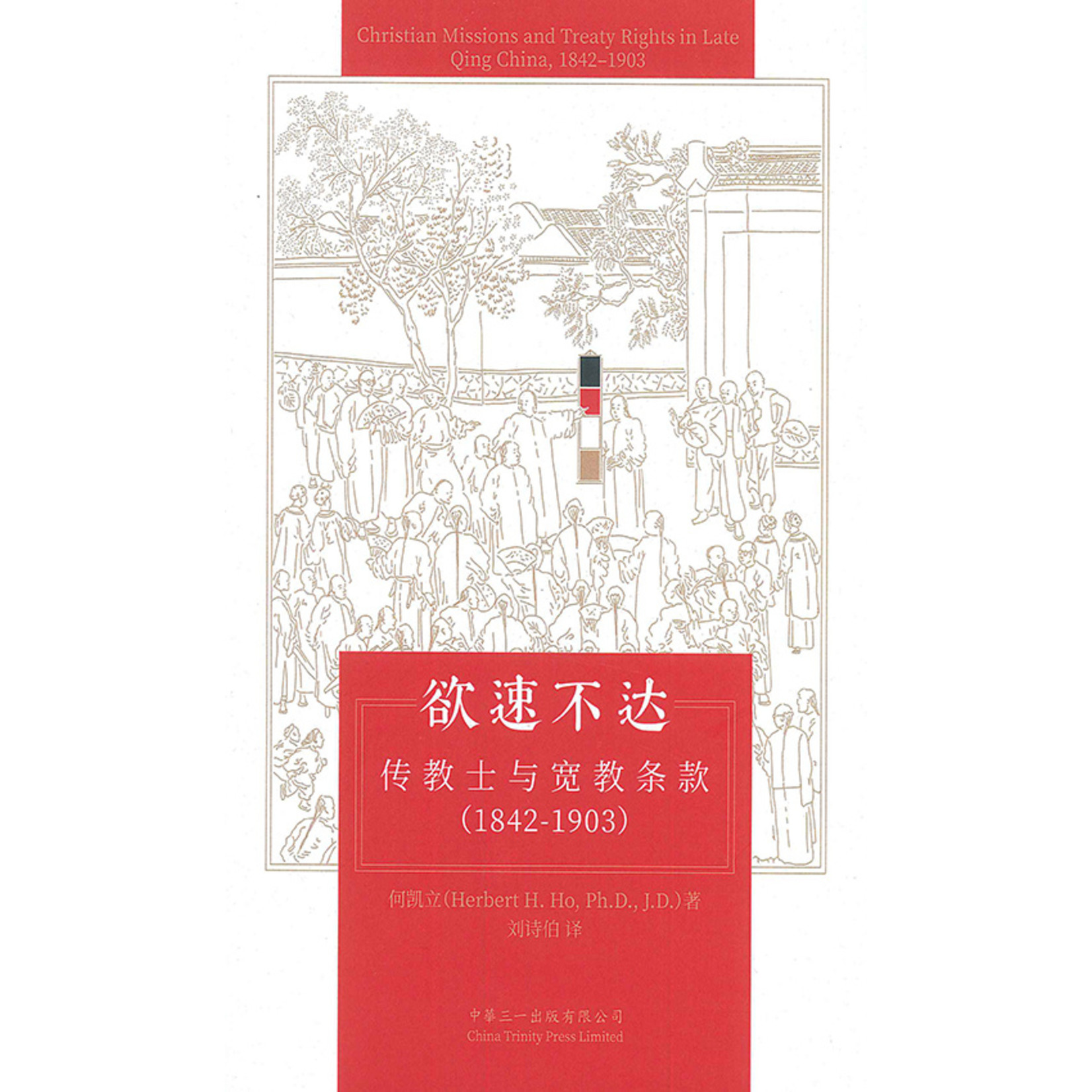 中華三一 China Trinity Press 欲速不達:傳教士與寬教條款(1842-1903)(簡體) Christian Missions and Treaty Rights in Late Qing China, 1842-1903