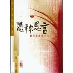 基道 Logos Book House 憑你恩言:實用基督徒生活手冊(2版)