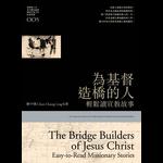 宇宙光 Cosmic Light 為基督造橋的人:輕鬆讀宣教故事