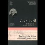 宇宙光 Cosmic Light 二十六年:曹雅直夫婦溫州宣教回憶錄