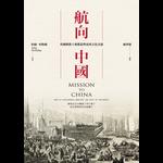 宇宙光 Cosmic Light 航向中國:英國傳教士麥都思與東西文化交流