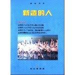 台福傳播中心 Evangelical Formosan Church Communication Center 新造的人:受洗班課程