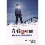 台福傳播中心 Evangelical Formosan Church Communication Center 青春的契機:輔導青少年的聖經指導原則(舊版)