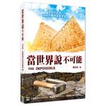 道聲 Taosheng Taiwan 當世界說不可能:透析尼希米如何回應使命與異象