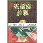 中華福音神學院 China Evangelical Seminary 基督教神學(增訂本)卷一