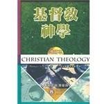 中華福音神學院 China Evangelical Seminary 基督教神學(增訂本)卷二