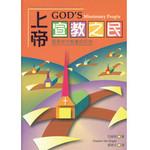 中華福音神學院 China Evangelical Seminary 上帝宣教之民:再思地方教會的目的