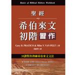 中華福音神學院 China Evangelical Seminary 聖經希伯來文初階:習作