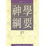 台灣基督教文藝 Chinese Christian Literature Council (TW) 神學綱要(卷六)