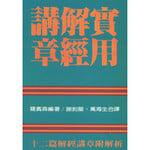 中華福音神學院 China Evangelical Seminary 實用解經講章:十二篇解經講章附解析