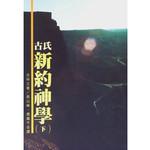 中華福音神學院 China Evangelical Seminary 古氏新約神學(下)