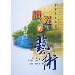 中華福音神學院 China Evangelical Seminary 讀經的藝術:瞭解聖經指南