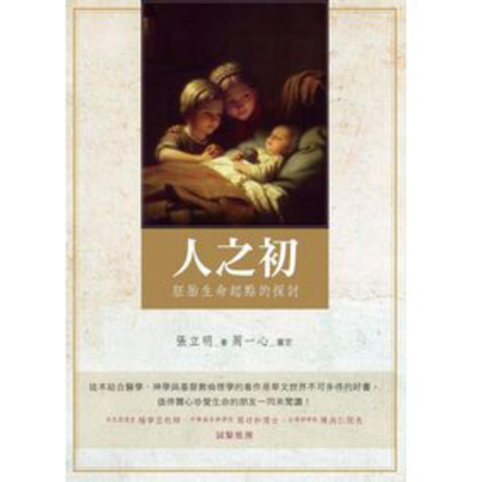 中華福音神學院 China Evangelical Seminary 人之初:胚胎生命起點的探討