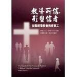 中華福音神學院 China Evangelical Seminary 教導所信,形塑信者:從聖經看教會教育事工