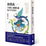 春山 Spring Hill Publishing 拚教養:全球化、親職焦慮與不平等童年