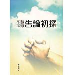 中華福音神學院 China Evangelical Seminary 禱告論初探