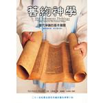 中華福音神學院 China Evangelical Seminary 舊約神學:當代爭論的基本議題(最新修訂版)