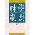 台灣基督教文藝 Chinese Christian Literature Council (TW) 神學綱要(卷七)