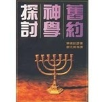 中華福音神學院 China Evangelical Seminary 舊約神學探討