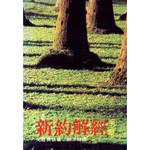 中華福音神學院 China Evangelical Seminary 新約解經手冊
