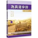 生命出版社 Christian Life Quarterly 為真道爭辯:護教學(中冊)--外邦鬼神 害人異端