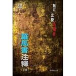 宣道 China Alliance Press 無可比擬的福音:羅馬書注釋(下冊)(附研經小冊)