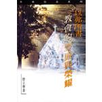 天道書樓 Tien Dao Publishing House 以弗所書:教會的豐盛與榮耀