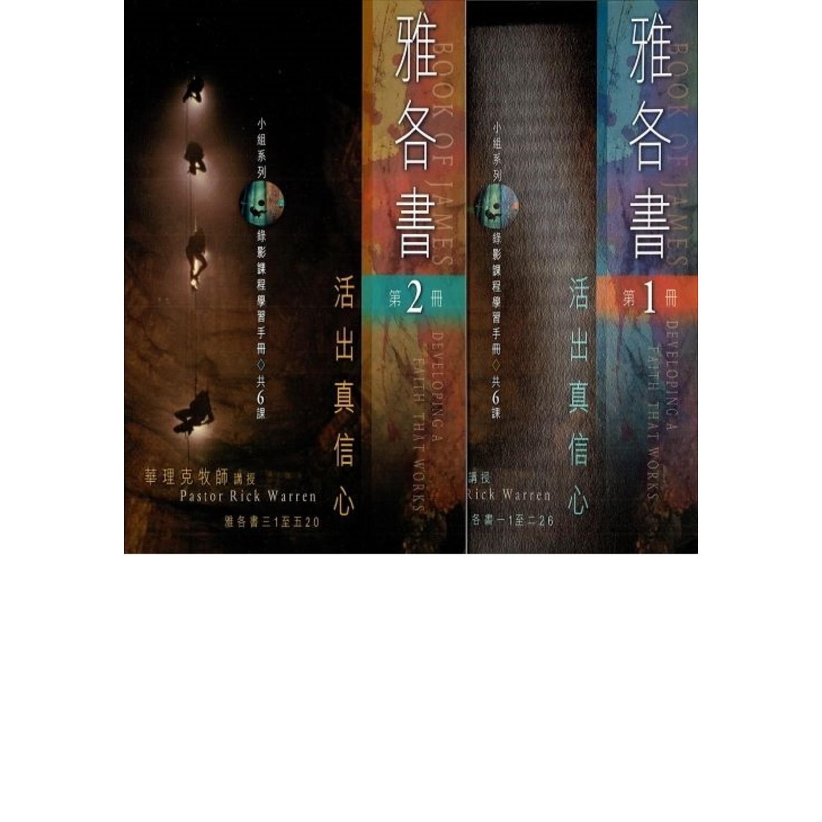 福音證主協會 Christian Communication Inc 雅各書:活出真信心(全套2冊) Developing A Faith that Works Book of JAMES (2 books)