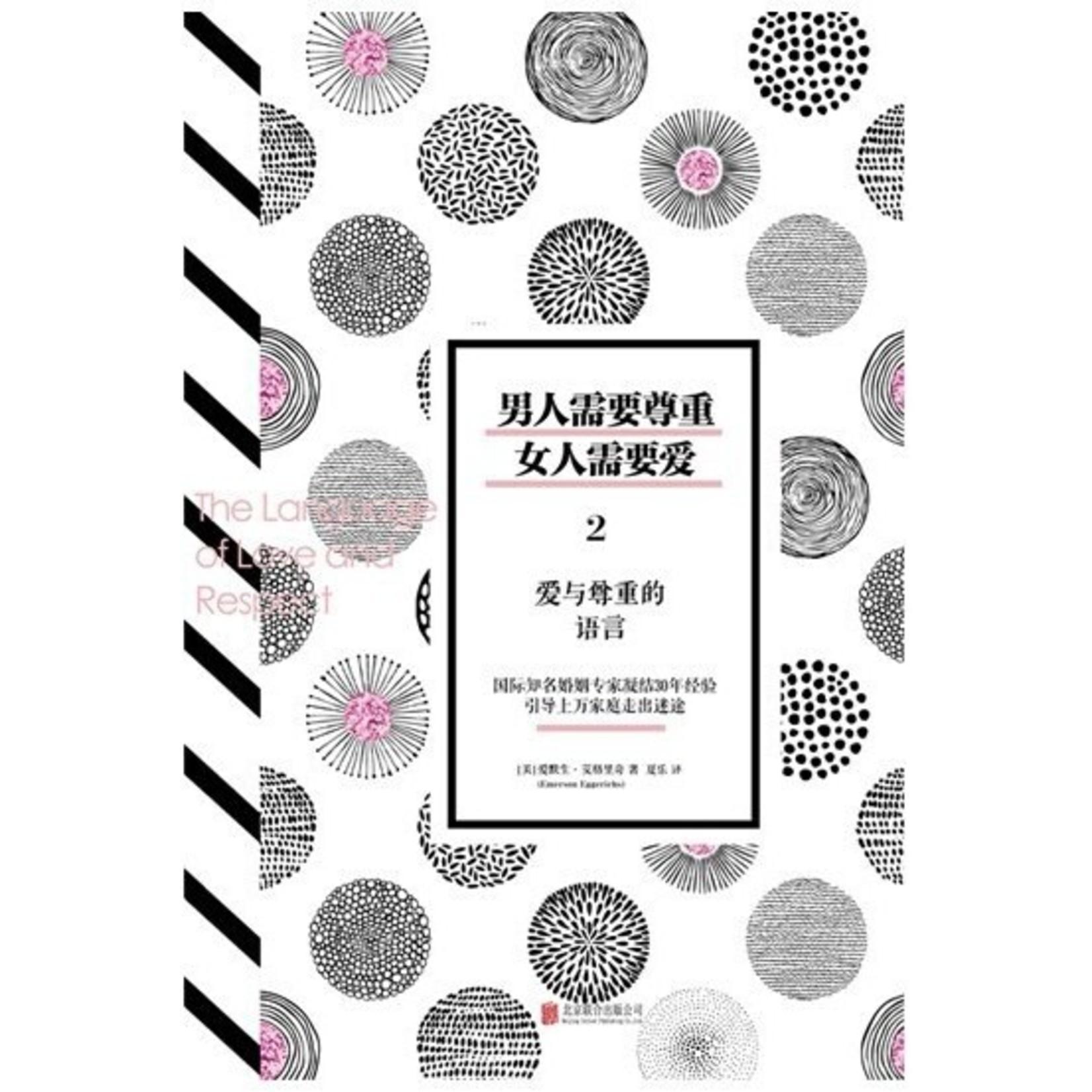 北京聯合出版公司 (CN) 男人需要尊重,女人需要爱2 : 爱与尊重的语言 The Language of Love and Respect