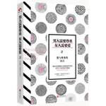 北京聯合出版公司 (CN) 男人需要尊重,女人需要愛2:愛與尊重的語言(簡體)