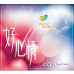 泥土音樂 Clay Music 盛曉玫第7張創作專輯:好心情(CD)