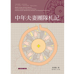 台灣教會公報社 (TW) 中年夫妻團隊札記