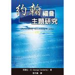 中華福音神學院 China Evangelical Seminary 約翰福音主題研究