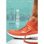 宣道 China Alliance Press 穿上祂的鞋子:傳福音與社會關懷(中英對照)