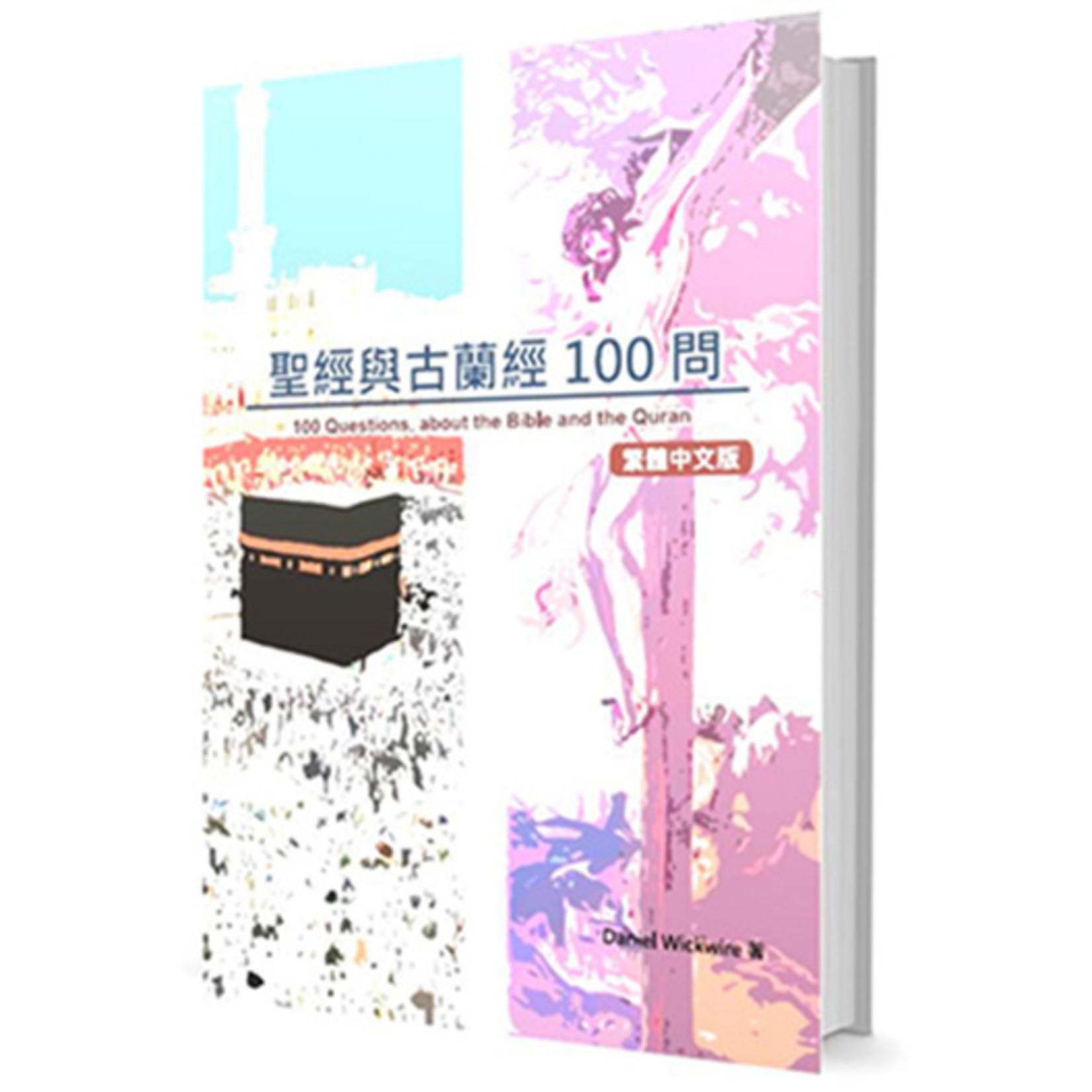 前線差會 Frontiers 聖經與古蘭經100問 100 Questions, about the Bible and the Quran