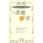 中國戲劇出版社 China Theatre Press 聖地家書:牧師父親寫給孩子的信