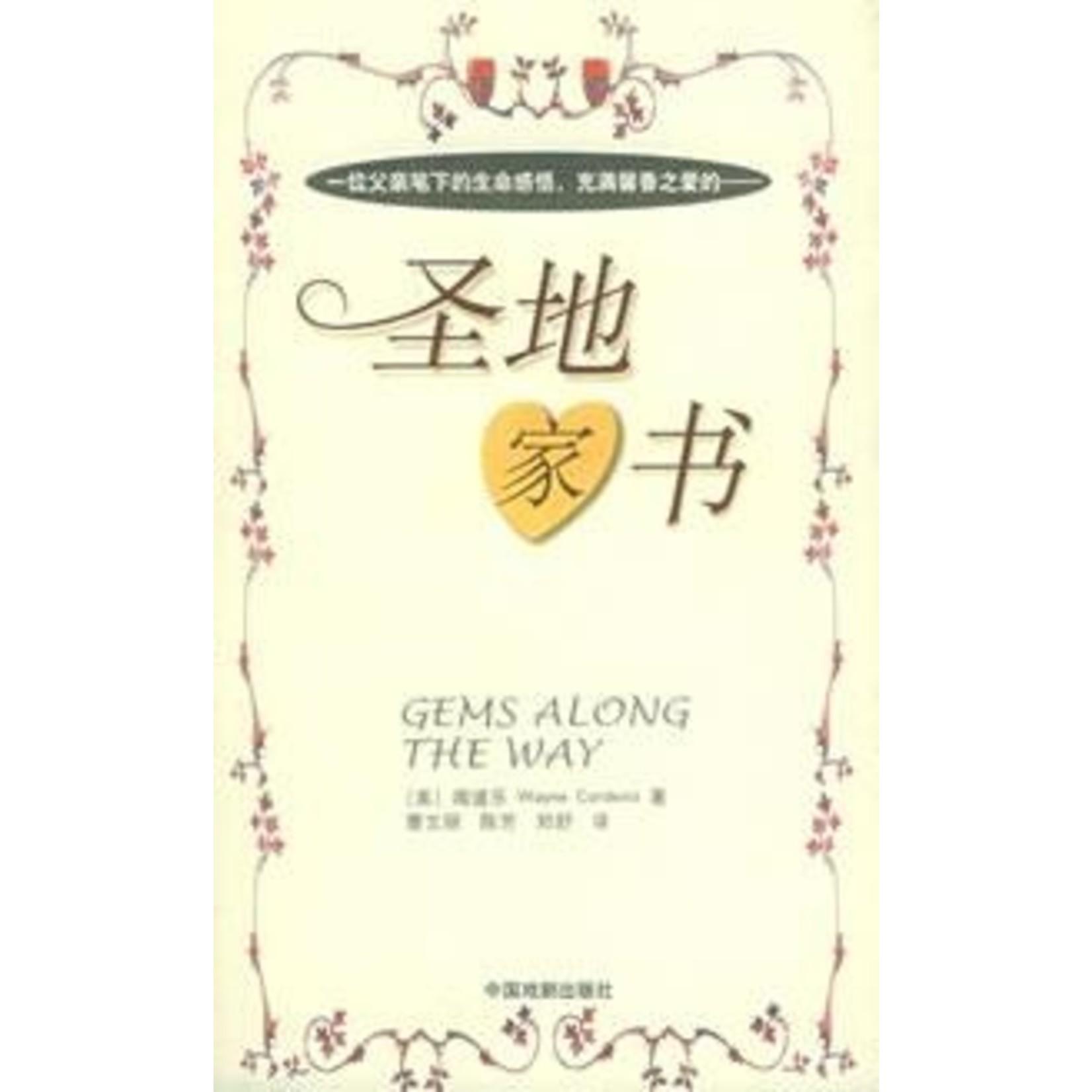 中國戲劇出版社 China Theatre Press 圣地家书 Gems Along The Way
