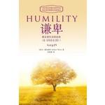 西藏人民出版社 (CN) 謙卑(含《内在生活》)(簡體)