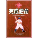 雅歌 Song of Songs Publishing House 直奔標竿401課程:完成使命(學生版)