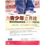 海天出版社 (CN) 為青少年立界線(簡體)